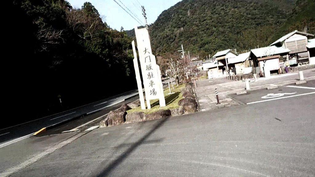大門坂駐車場