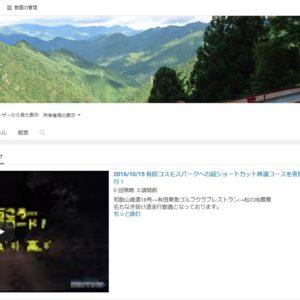 YouTubeでドライブレコーダー動画チャンネルを作ってみた!